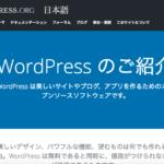 初心者によるWordPress/サイト開設までの記録